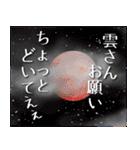 宇宙ファン星見ちゃん (2)(個別スタンプ:29)