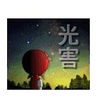 宇宙ファン星見ちゃん (2)(個別スタンプ:37)