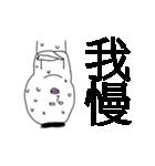 ぴよぴよ夫婦(個別スタンプ:11)