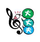 小鳥と音楽・ピアノの先生(個別スタンプ:35)