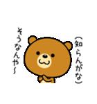 関西弁なクマ5(個別スタンプ:09)
