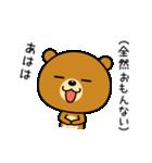 関西弁なクマ5(個別スタンプ:10)