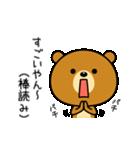 関西弁なクマ5(個別スタンプ:12)