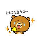 関西弁なクマ5(個別スタンプ:16)