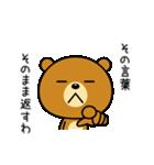 関西弁なクマ5(個別スタンプ:21)