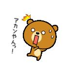 関西弁なクマ5(個別スタンプ:23)