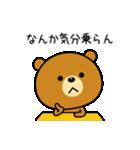 関西弁なクマ5(個別スタンプ:29)