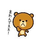 関西弁なクマ5(個別スタンプ:33)