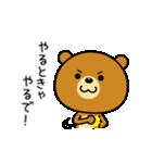 関西弁なクマ5(個別スタンプ:35)