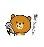 関西弁なクマ5(個別スタンプ:37)