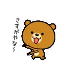 関西弁なクマ5(個別スタンプ:39)