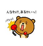 関西弁なクマ5(個別スタンプ:40)