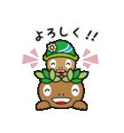 あきる野市公式!森っこサンちゃん(個別スタンプ:2)