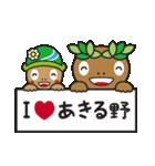 あきる野市公式!森っこサンちゃん(個別スタンプ:8)