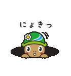 あきる野市公式!森っこサンちゃん(個別スタンプ:29)
