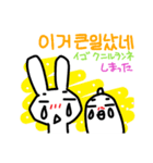 ハングル(韓国語)でファイティン!(個別スタンプ:05)