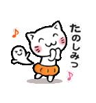 かぼちゃパンツの猫さん(個別スタンプ:12)