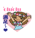 Hawaiian Family Vol.5  Alohaな気分 2(個別スタンプ:05)