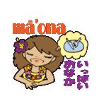 Hawaiian Family Vol.5  Alohaな気分 2(個別スタンプ:13)