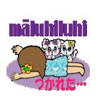 Hawaiian Family Vol.5  Alohaな気分 2(個別スタンプ:17)