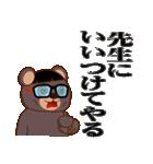 ガリ勉専用スタンプ『ガリクマ』(個別スタンプ:12)