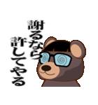 ガリ勉専用スタンプ『ガリクマ』(個別スタンプ:15)