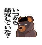 ガリ勉専用スタンプ『ガリクマ』(個別スタンプ:25)