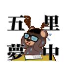 ガリ勉専用スタンプ『ガリクマ』(個別スタンプ:32)