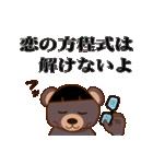 ガリ勉専用スタンプ『ガリクマ』(個別スタンプ:39)