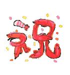 祝福のエビちゃん(個別スタンプ:01)