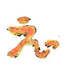 祝福のエビちゃん(個別スタンプ:02)