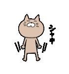 にゃあ(個別スタンプ:14)