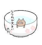 にゃあ(個別スタンプ:32)