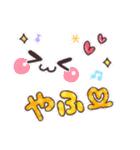 可愛い顔文字メッセージ☆2(個別スタンプ:13)