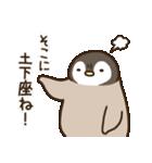 ゆるぺんぎん【ちょっぴり毒舌】(個別スタンプ:19)