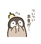 ゆるぺんぎん【ちょっぴり毒舌】(個別スタンプ:35)