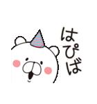 しろくまさん2★イベント編★(個別スタンプ:08)