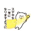 しろくまさん2★イベント編★(個別スタンプ:09)