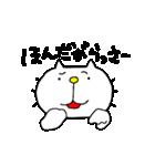 みちのくねこ4~時々気仙沼弁~(個別スタンプ:6)