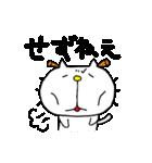 みちのくねこ4~時々気仙沼弁~(個別スタンプ:10)