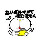 みちのくねこ4~時々気仙沼弁~(個別スタンプ:22)