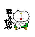 みちのくねこ4~時々気仙沼弁~(個別スタンプ:29)