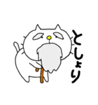 みちのくねこ4~時々気仙沼弁~(個別スタンプ:37)
