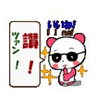 日本語+中国語(繁体字)グラサンぱんだ君(個別スタンプ:1)