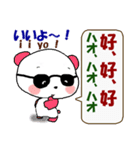 日本語+中国語(繁体字)グラサンぱんだ君(個別スタンプ:2)