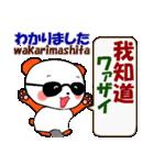 日本語+中国語(繁体字)グラサンぱんだ君(個別スタンプ:4)