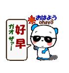 日本語+中国語(繁体字)グラサンぱんだ君(個別スタンプ:5)