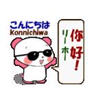 日本語+中国語(繁体字)グラサンぱんだ君(個別スタンプ:6)