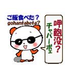 日本語+中国語(繁体字)グラサンぱんだ君(個別スタンプ:7)