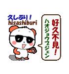 日本語+中国語(繁体字)グラサンぱんだ君(個別スタンプ:8)